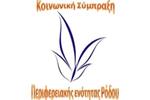 Κοινωνική Σύμπραξη_logo